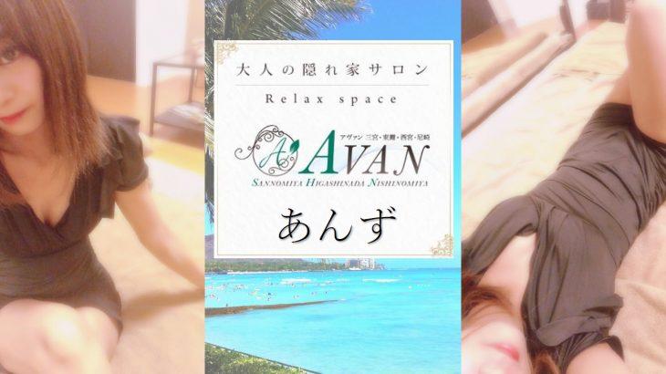 【体験レポート】AVAN(アヴァン)三ノ宮 あんずさん