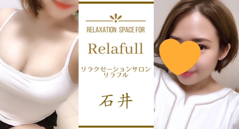 【体験レポート】Relafull(リラフル) 心斎橋 石井さん