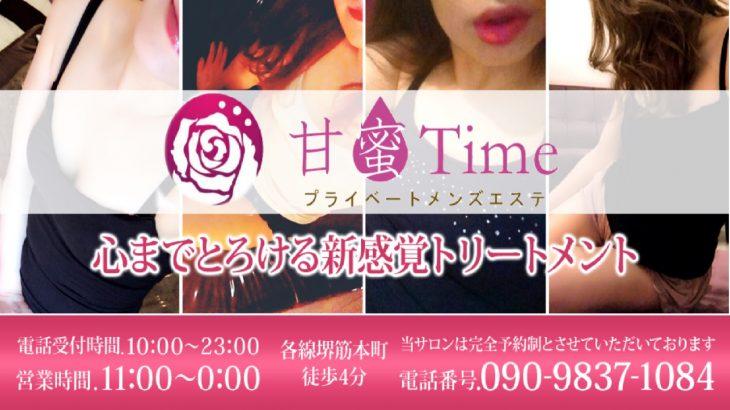 【体験レポート】甘蜜Time~竜宮~(カンミツタイム) 本町 宝石 あやさん