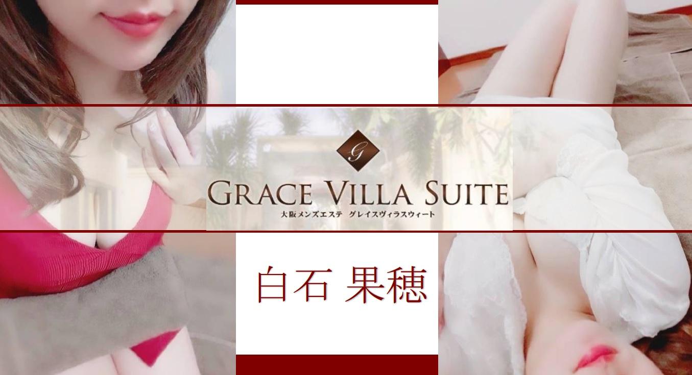 【体験レポート】GLACE VILLA SUITE(グレイス ヴィラ スイート) 日本橋 白石 果穂さん