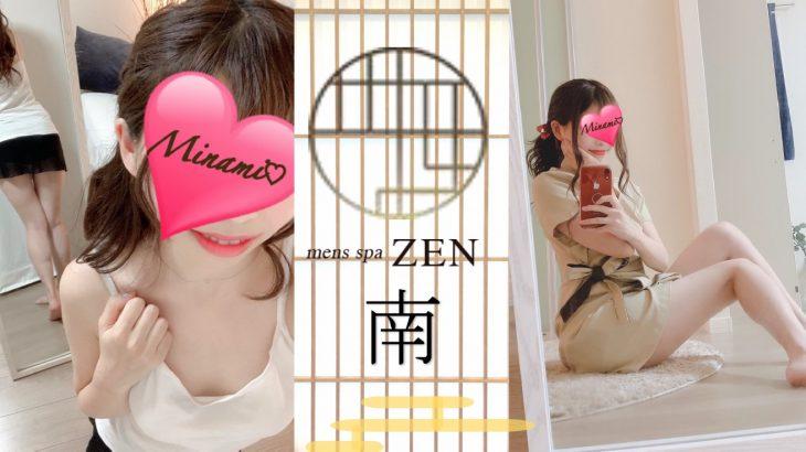 【体験レポート】mens spa ZEN(メンズスパ ゼン) 本町 南さん