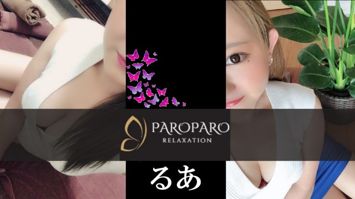 【体験レポート】PAROPARO(パロパロ)天六 るあさん