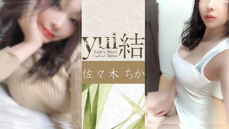 【セラピストアルバム】結yui(ユイ)栄 佐々木 ちかさん