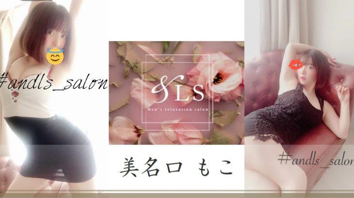 【体験レポート】&LS(アンドルクス)恵比寿 美名口 もこさん