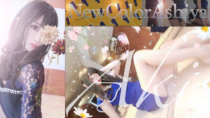 【セラピストアルバム】NewColorAshiya(ニューカラーアシヤ)芦屋 アキさん