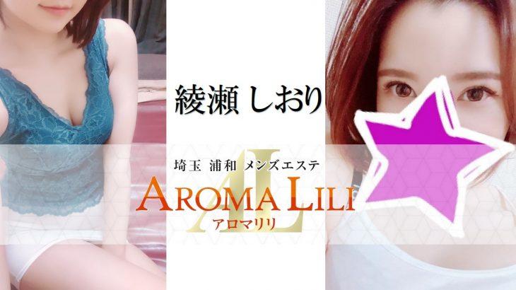 【体験レポート】AROMA LILI(アロマ リリ)浦和 綾瀬 しおりさん
