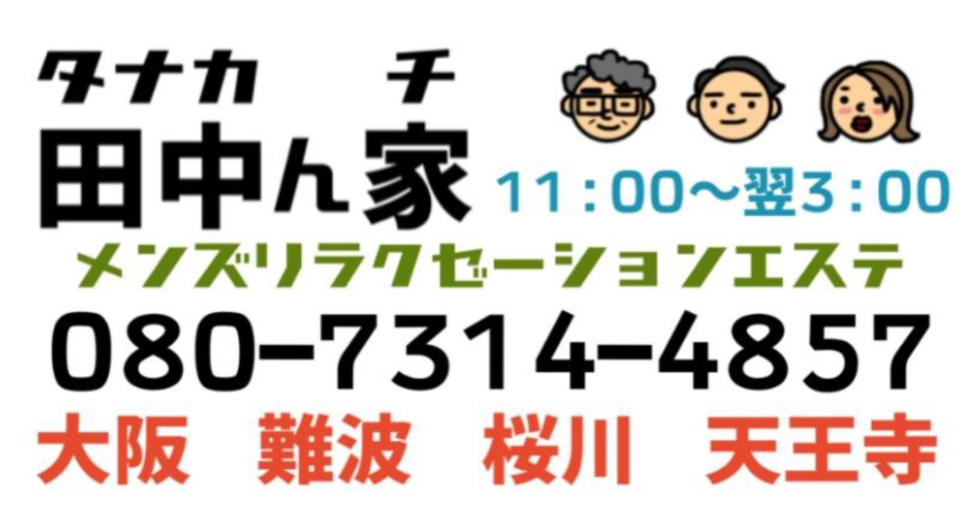 【ざっくりレポート】田中ん家 天王寺