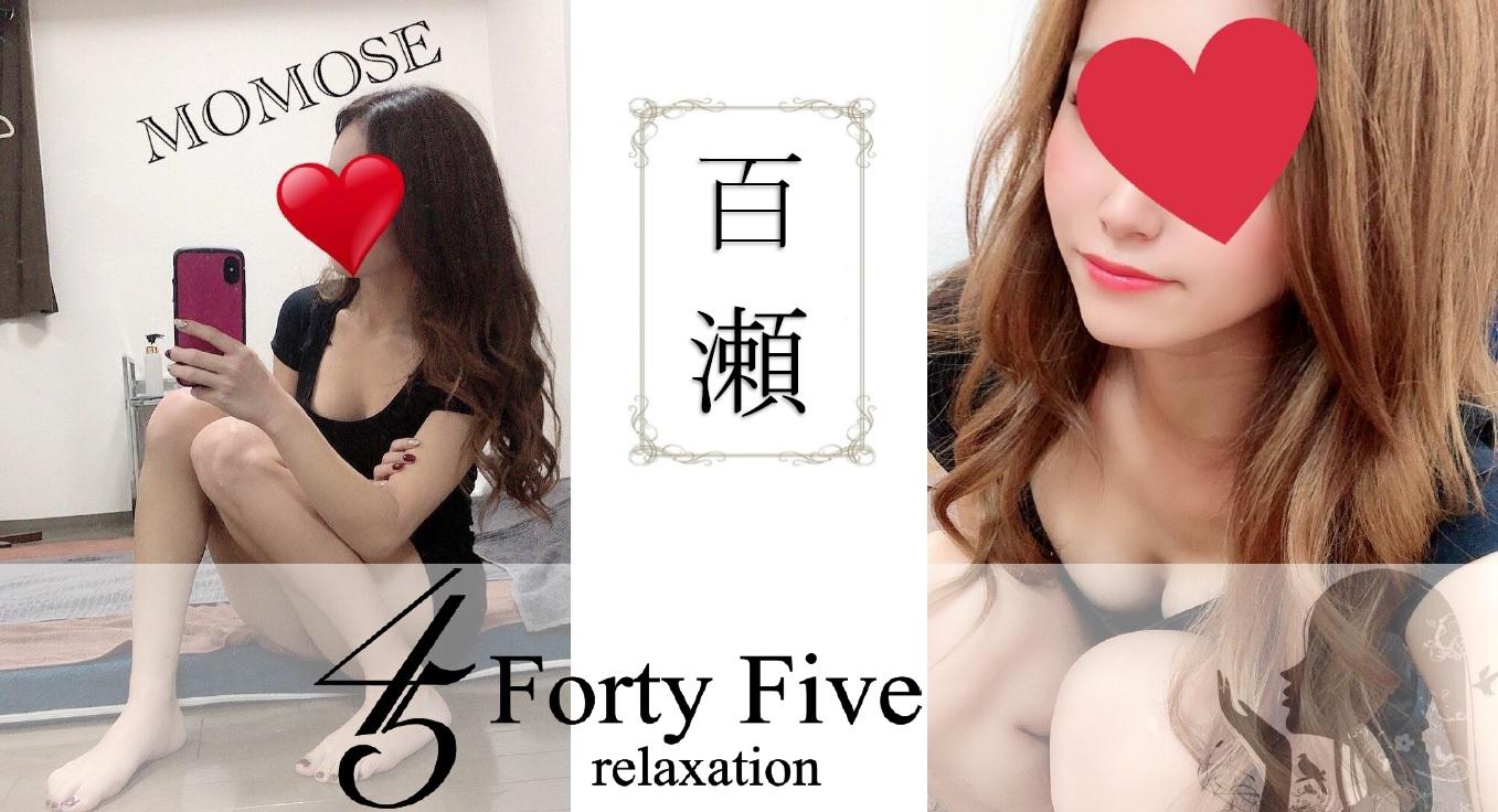【体験レポート】Forty Five(フォーティファイブ)日本橋   百瀬さん