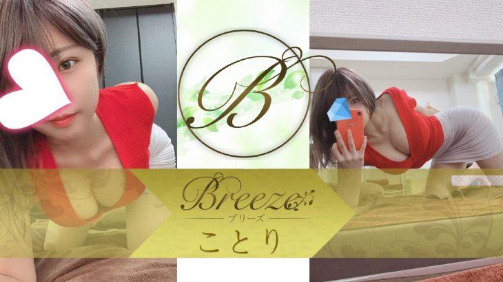 【体験レポート】Breeze(ブリーズ)栄   ことりさん