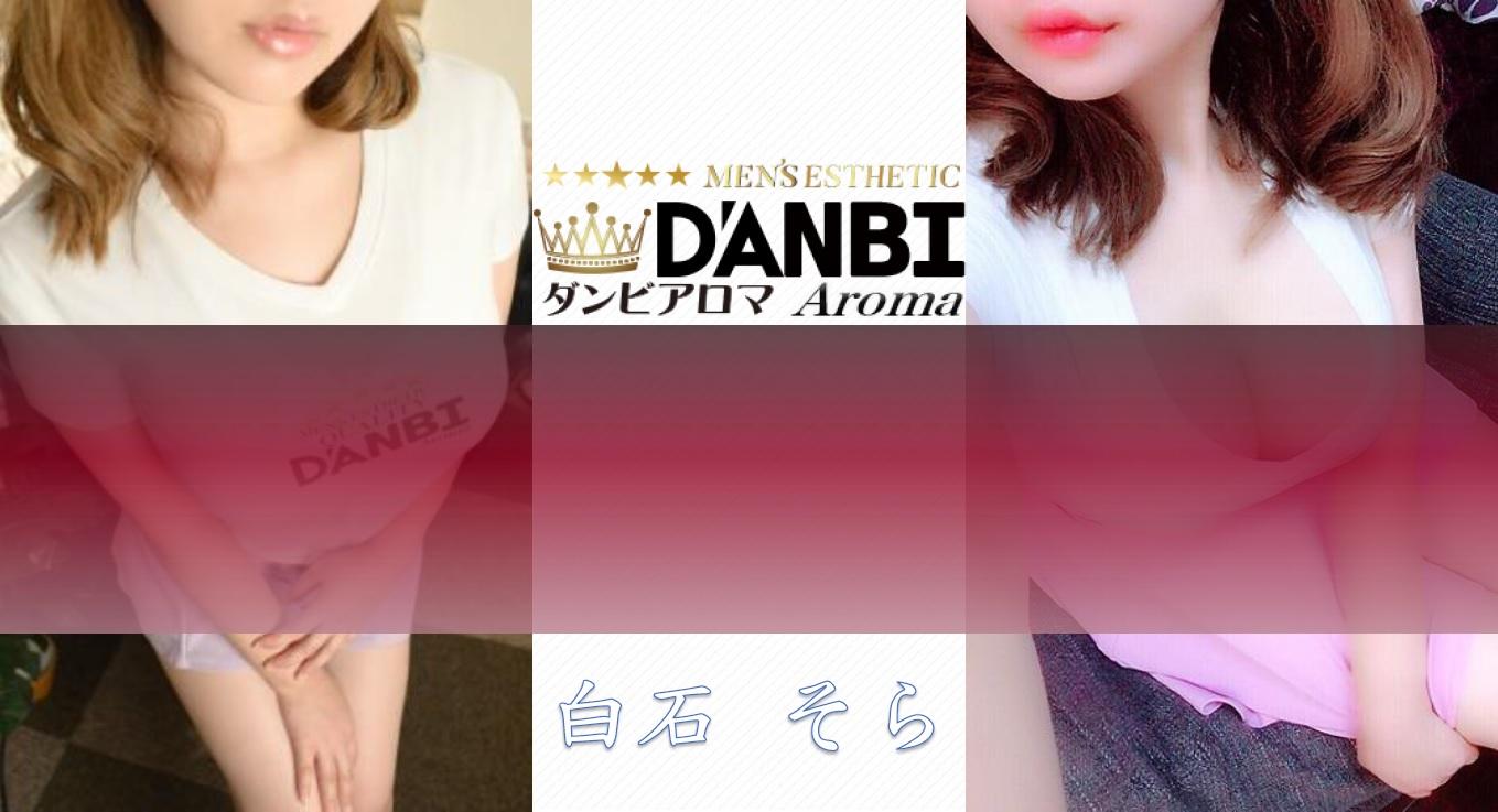 【体験レポート】D'ANBI Aroma(ダンビアロマ)神田 白石 そら