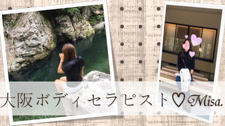 【体験レポート】大阪ボディケアセラピスト♡ 心斎橋 Misaさん