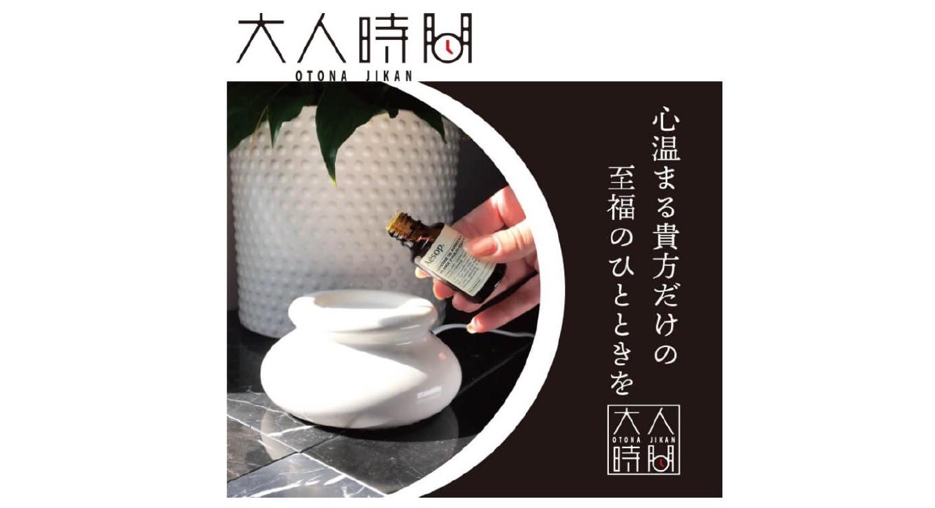 【セラピストアルバム】大人時間 河原町 大塚さん
