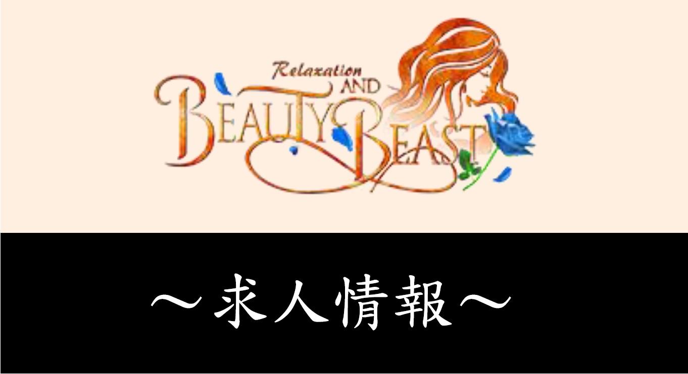 【求人情報】BEAUTY AND BEAST(ビューティアンドビースト)大阪