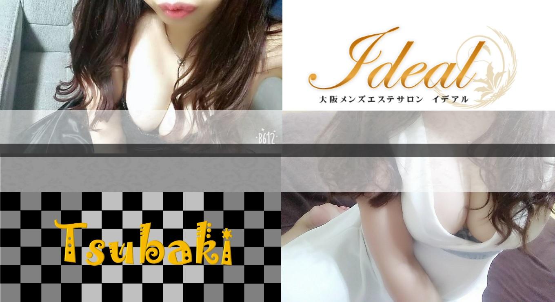 【体験レポート】ideal(イデアル)長堀橋 椿さん