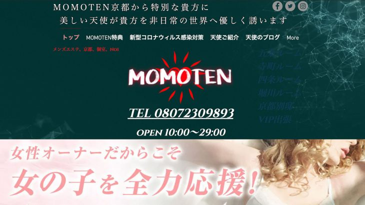 【ざっくりレポート】MOMOTEN京都 五条