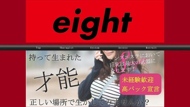 【ざっくりレポート】8eight(エイト)高岳