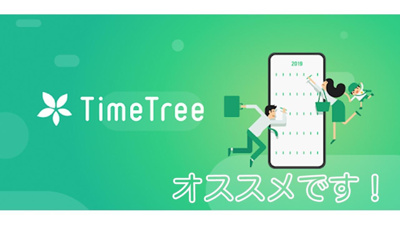 【体験レポート】TimeTreeオススメです!