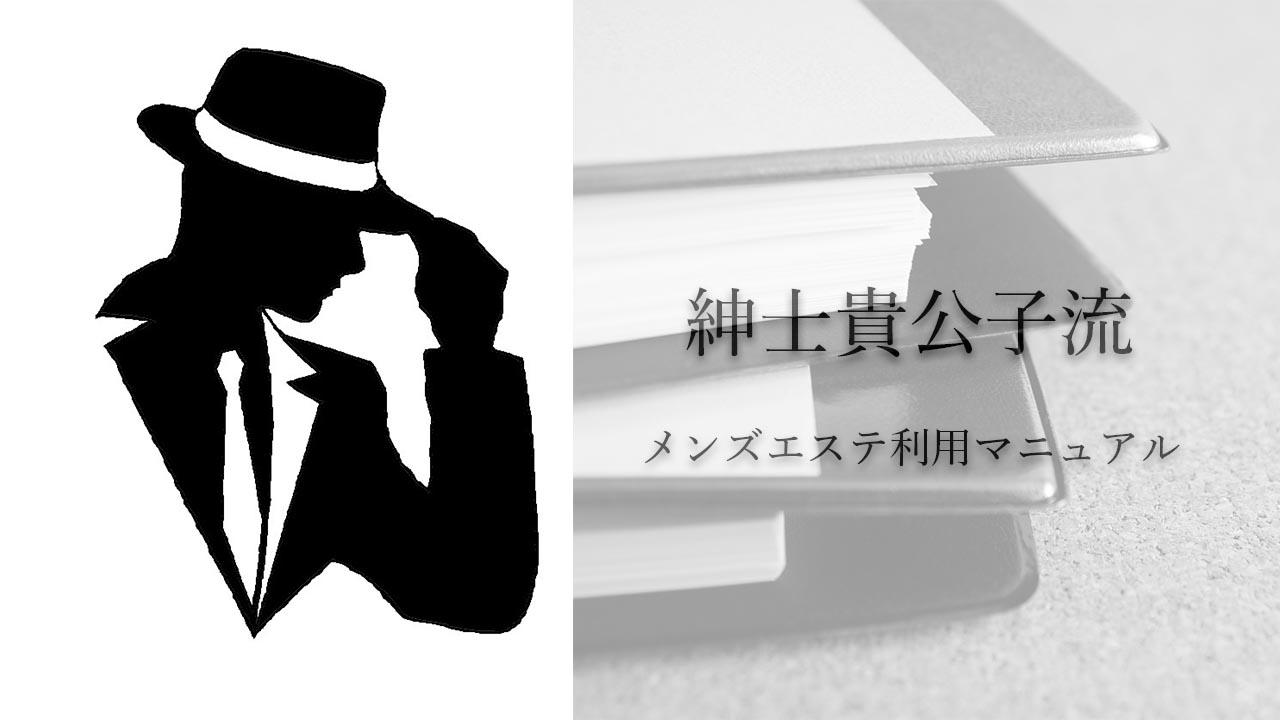 【オヌヌメ】紳士貴公子流メンズエステ利用マニュアル