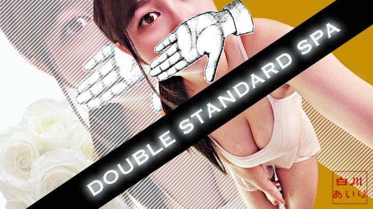 【体験レポート】DOUBLE STANDARD SPA(ダブルスタンダードスパ)堺筋本町 白川 あいりさん